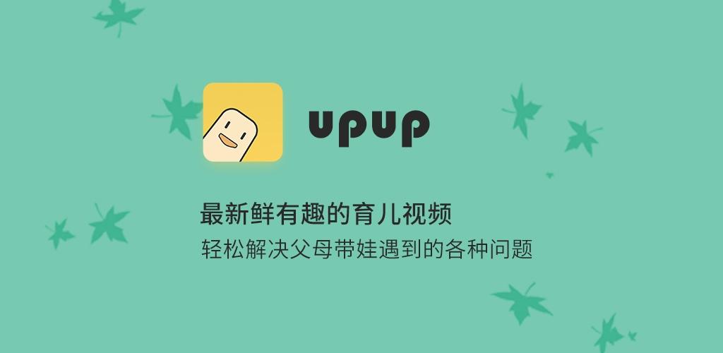 UPUP快乐育儿