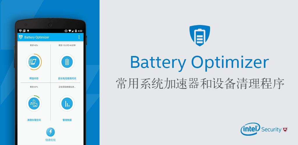 英特爾安全: 手機加速、一鍵省電、清理、優化專家