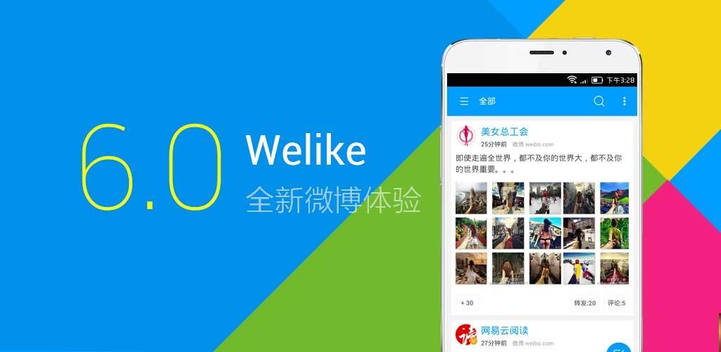 Welike微博客户端