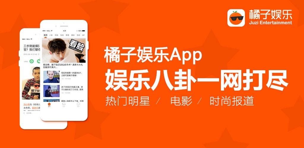 橘子娛樂-明星潮流資訊平臺,圖文直播,美妝搭配,電影影評