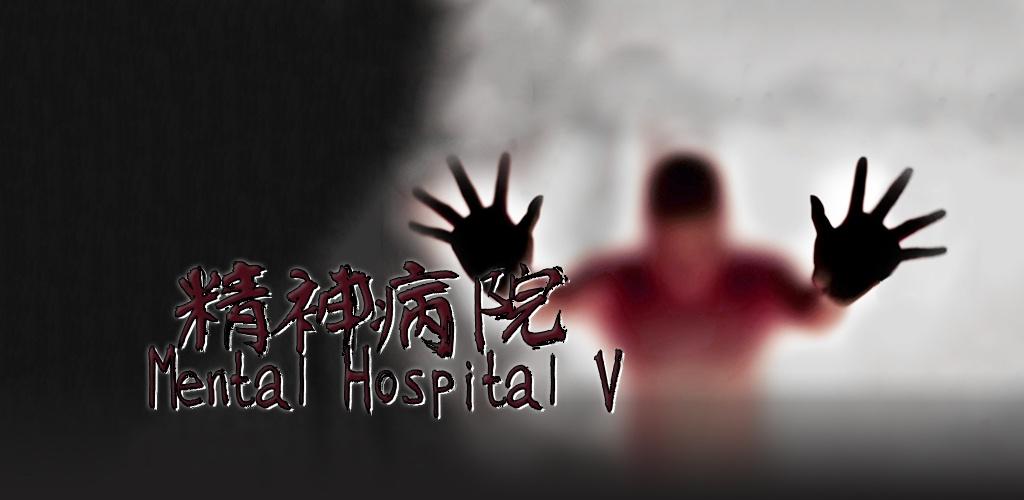 精神病院5