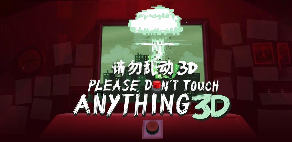 请勿乱动3D