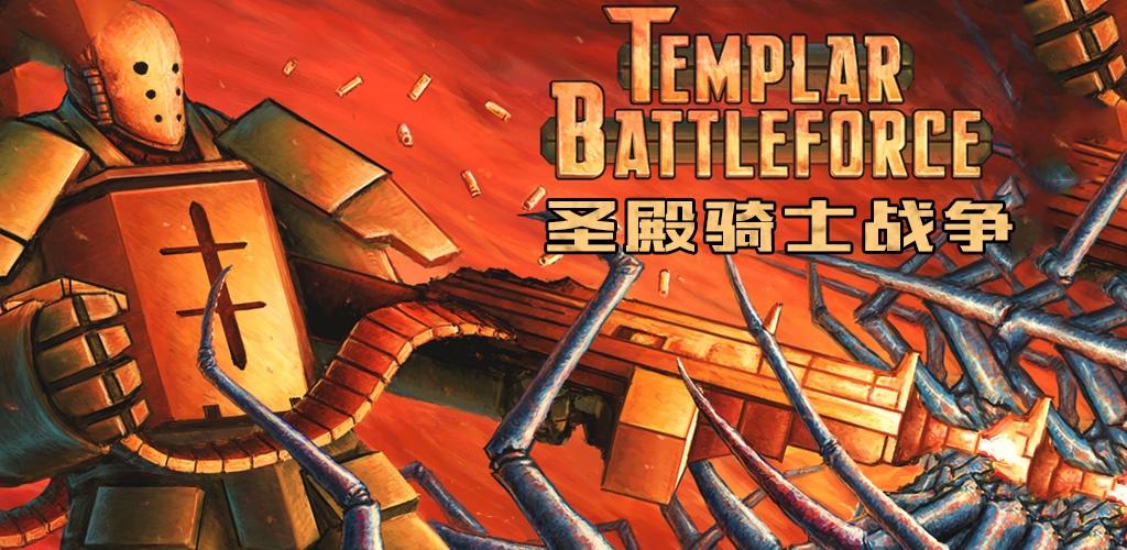 圣殿骑士战争