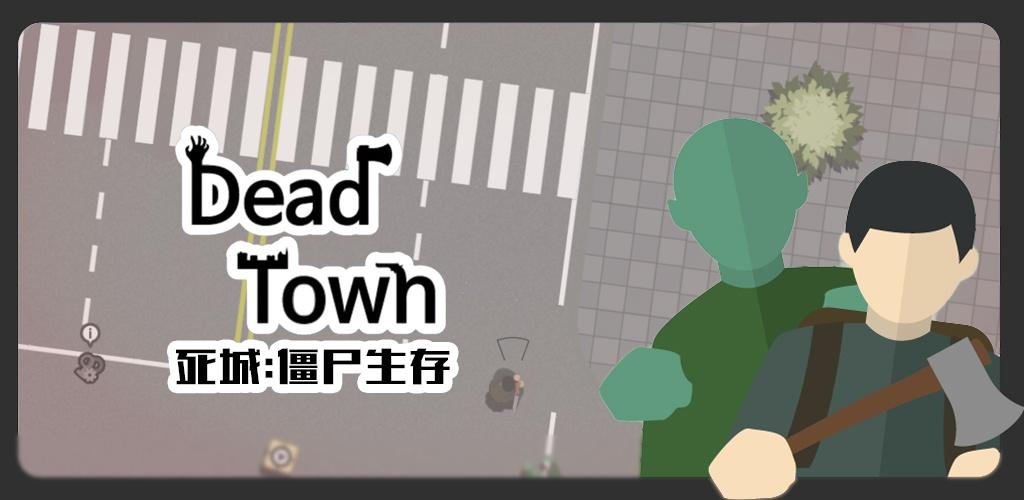 死城:僵尸生存