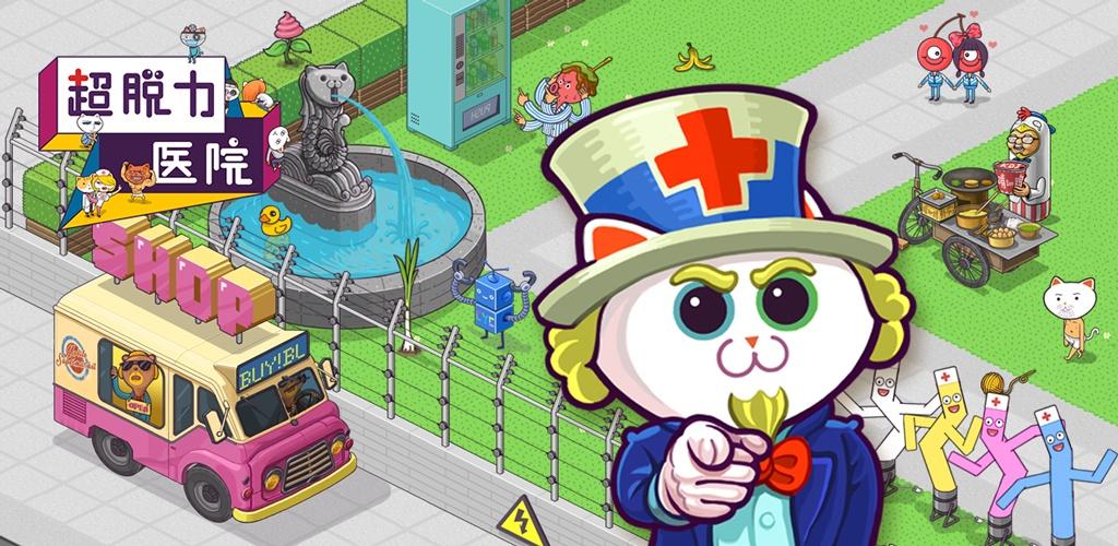 超脱力医院