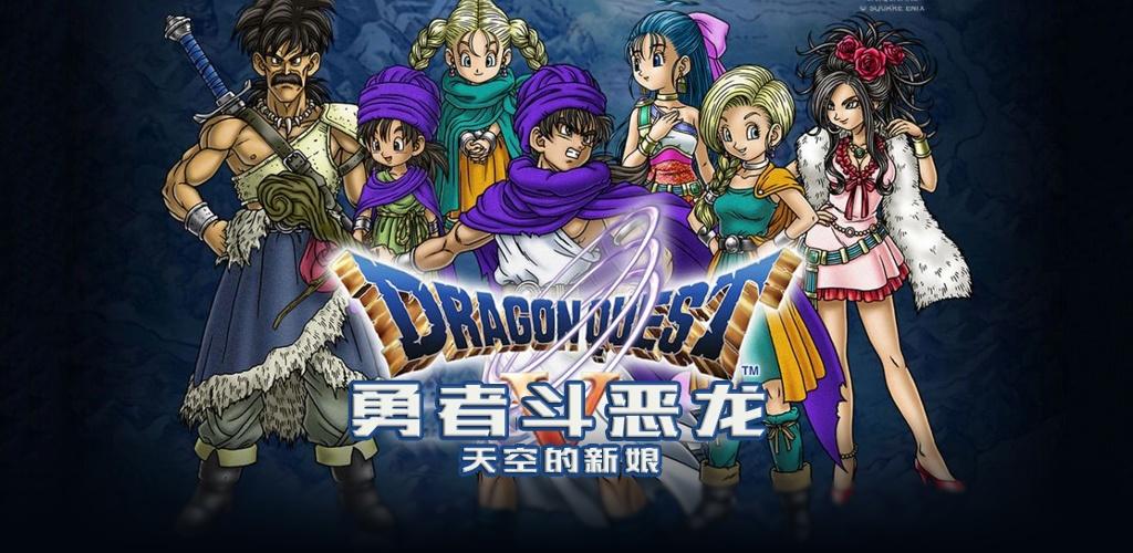 勇者斗恶龙5 中文免验证版