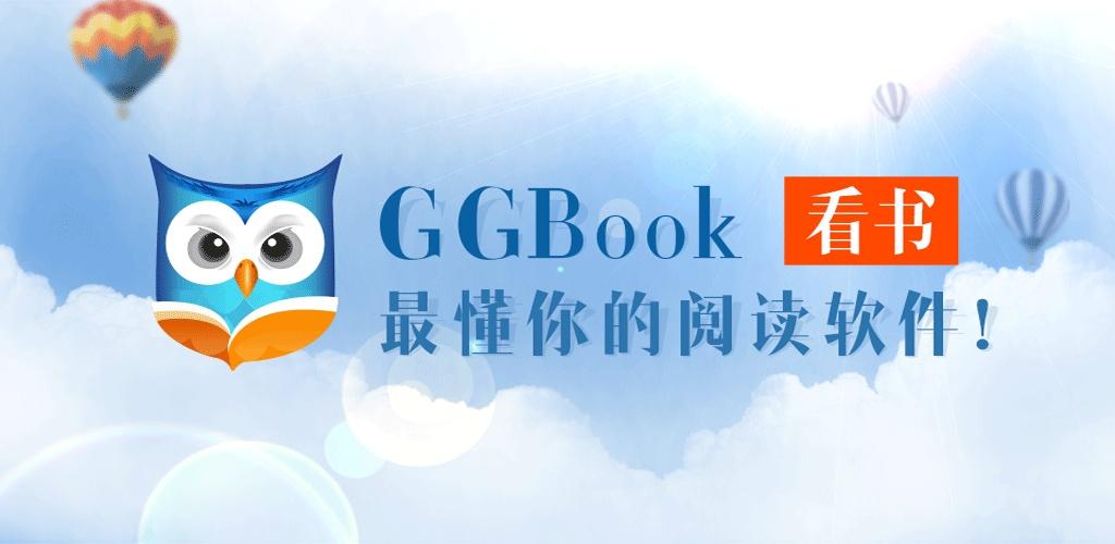 GGBook小说阅读器