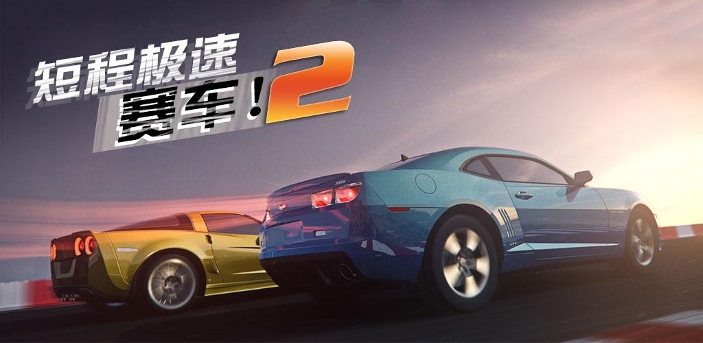 短程急速赛车2