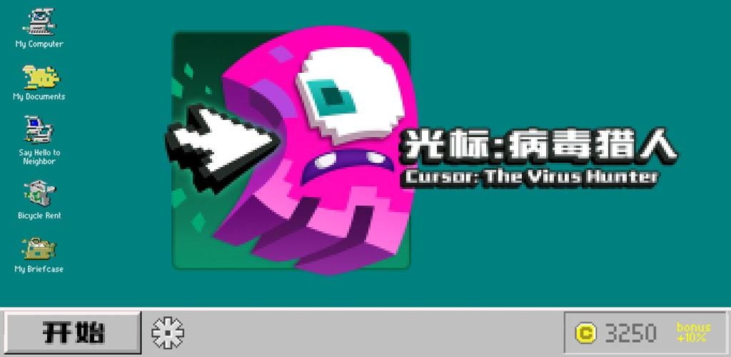 光标:病毒猎人 Cursor: