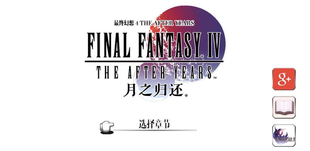 最终幻想4:月之归还