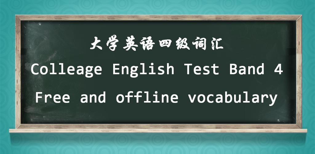 英语四级词汇
