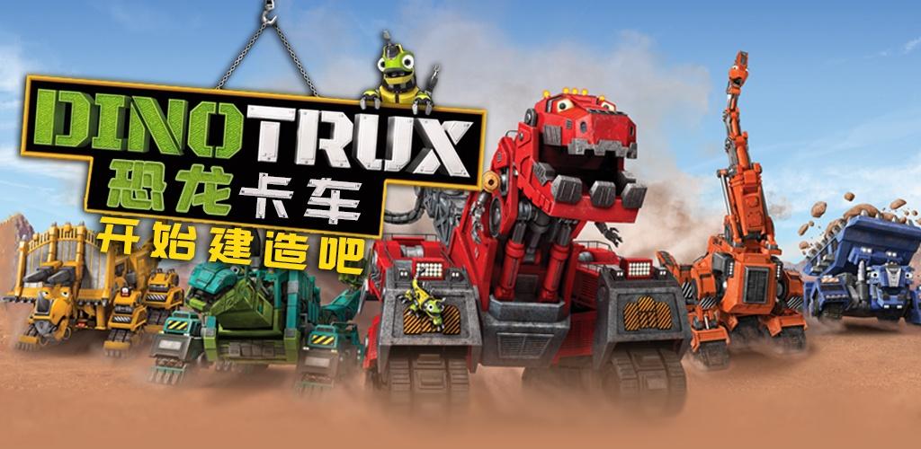 恐龙卡车: 开始建造吧!