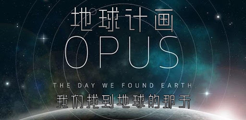 OPUS地球计划
