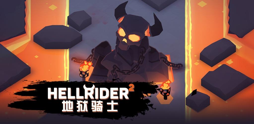 地狱骑士2