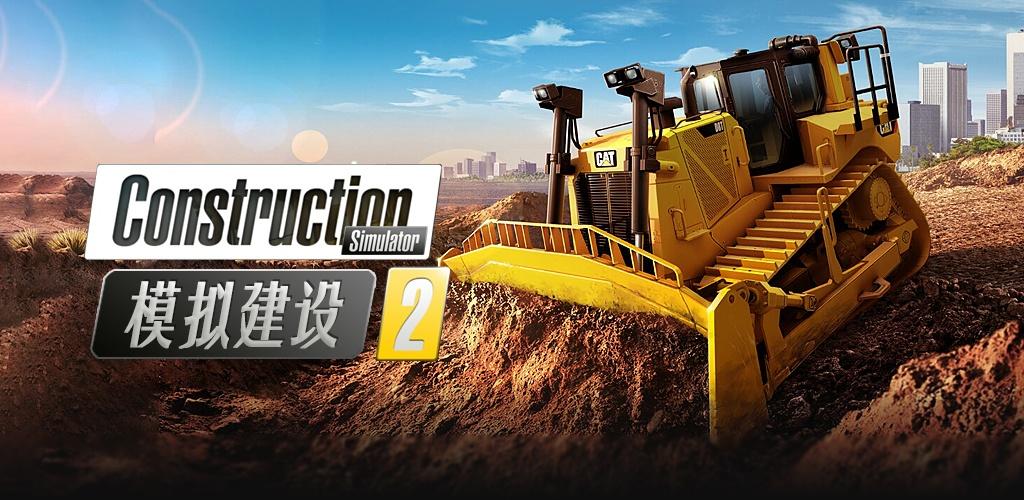 模拟建设2