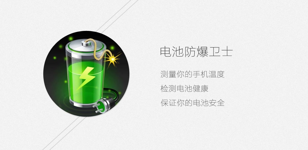 电池防爆卫士