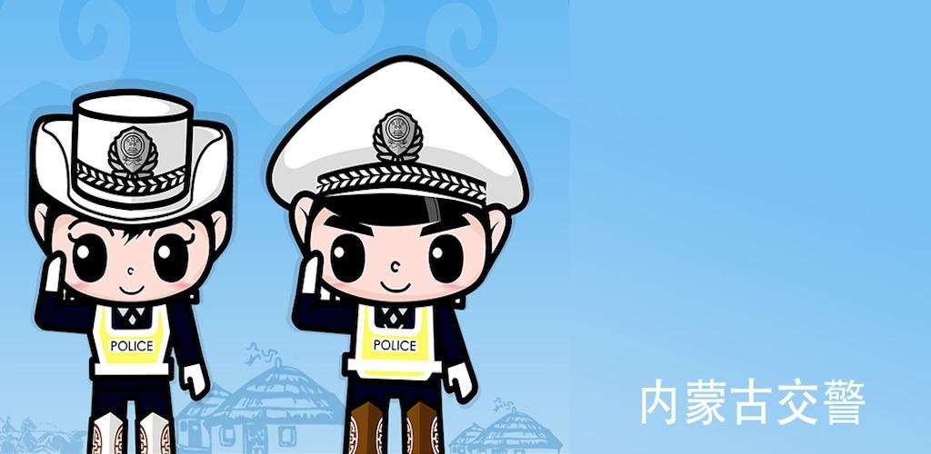 内蒙古交警