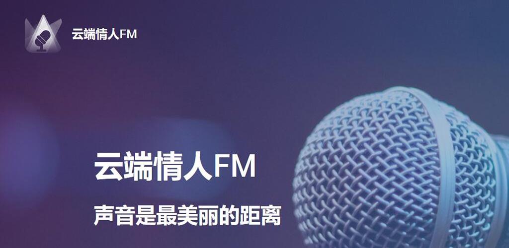 云端情人FM