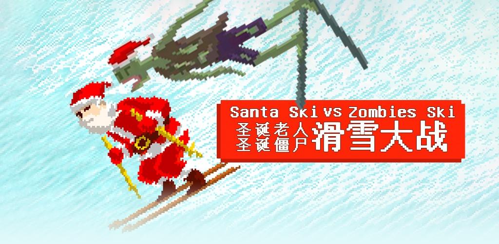 圣诞老人和僵尸的滑雪大战