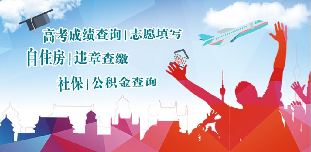 北京服务您
