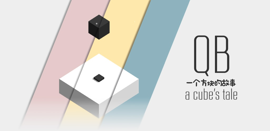 QB:一个方块的故事