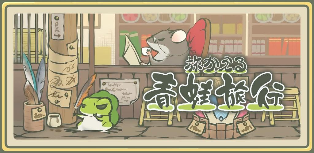 旅行青蛙 中文正版