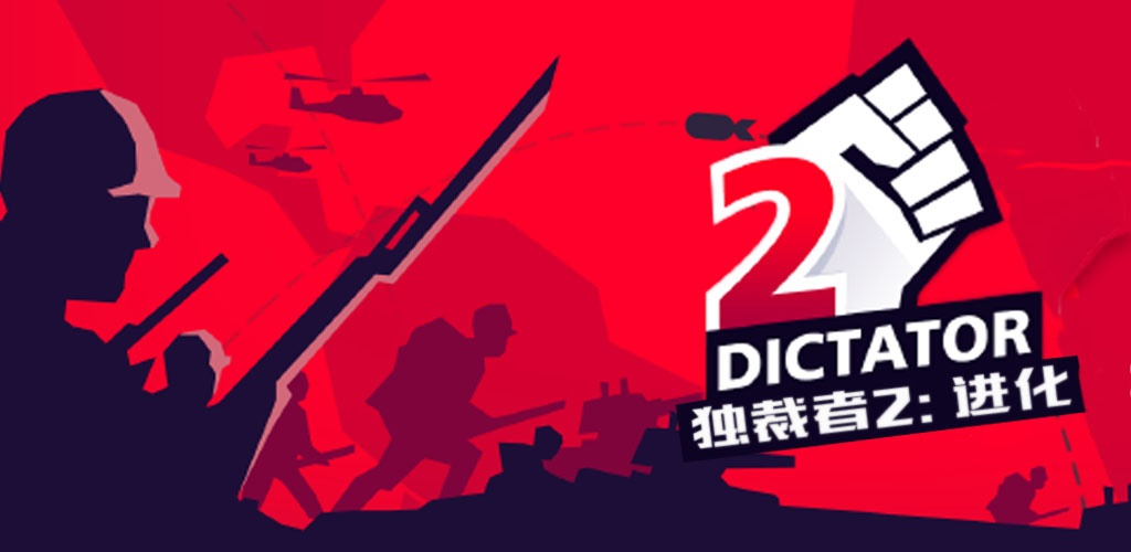 独裁者2:退步