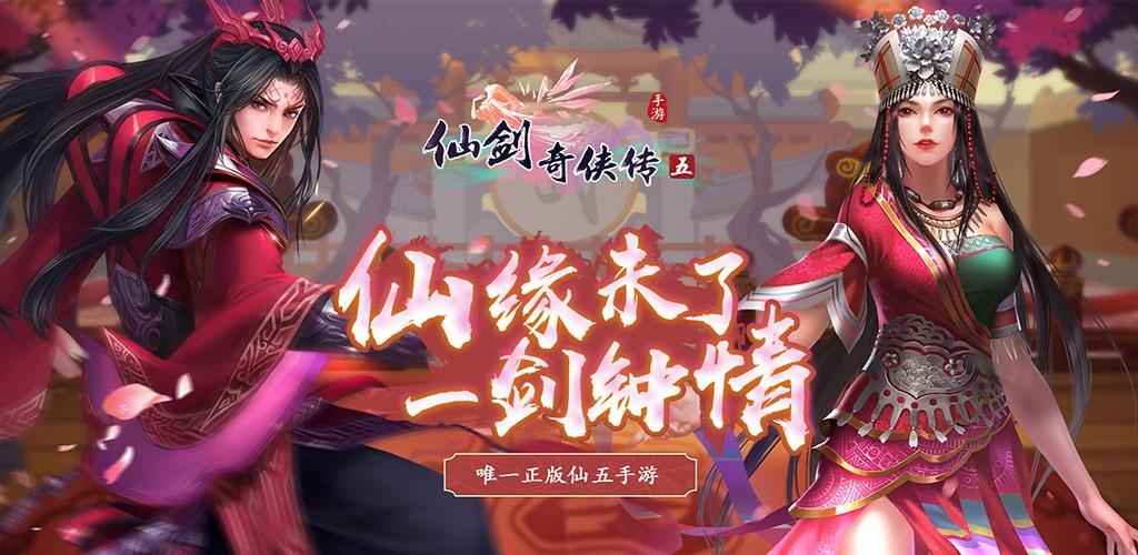 仙剑奇侠传五-特别版