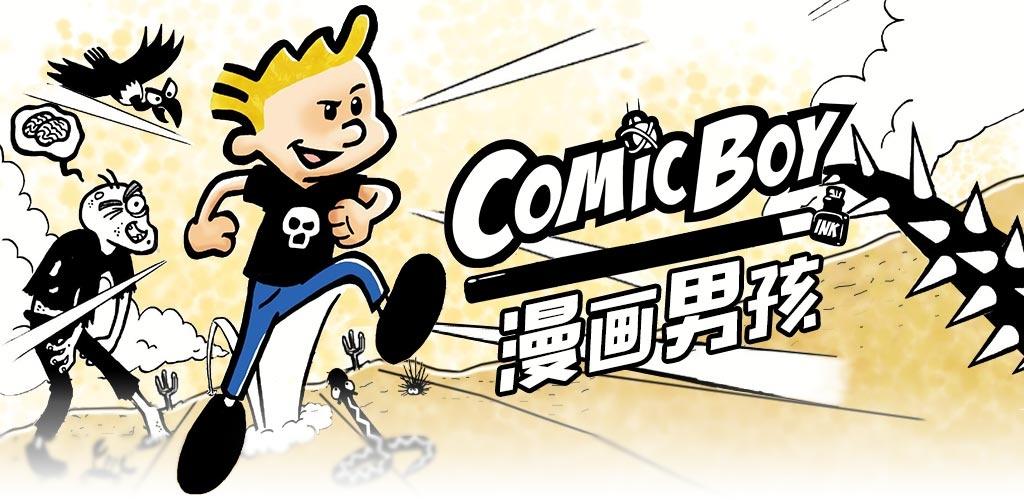 漫画男孩 测试版