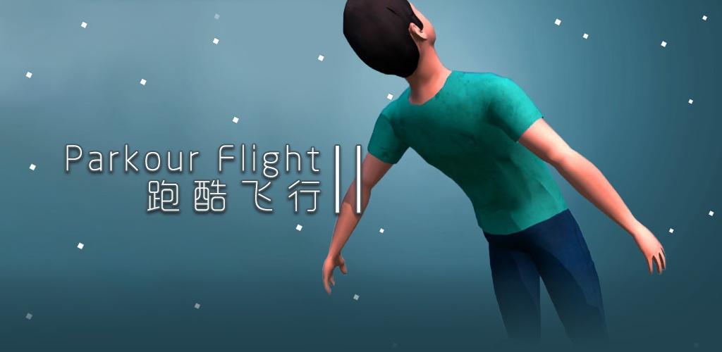 跑酷飞行2