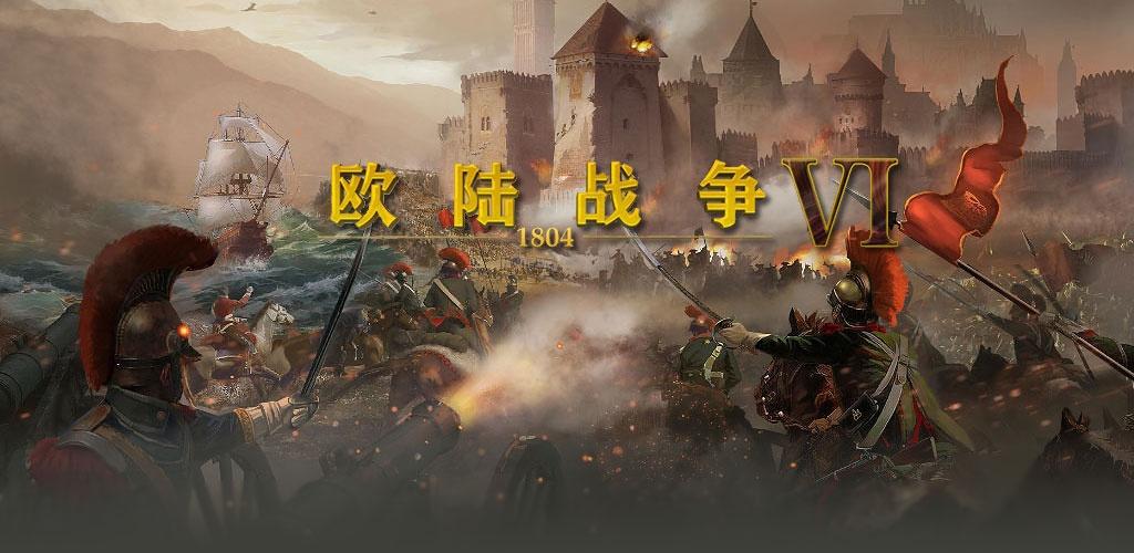 欧陆战争6:1804