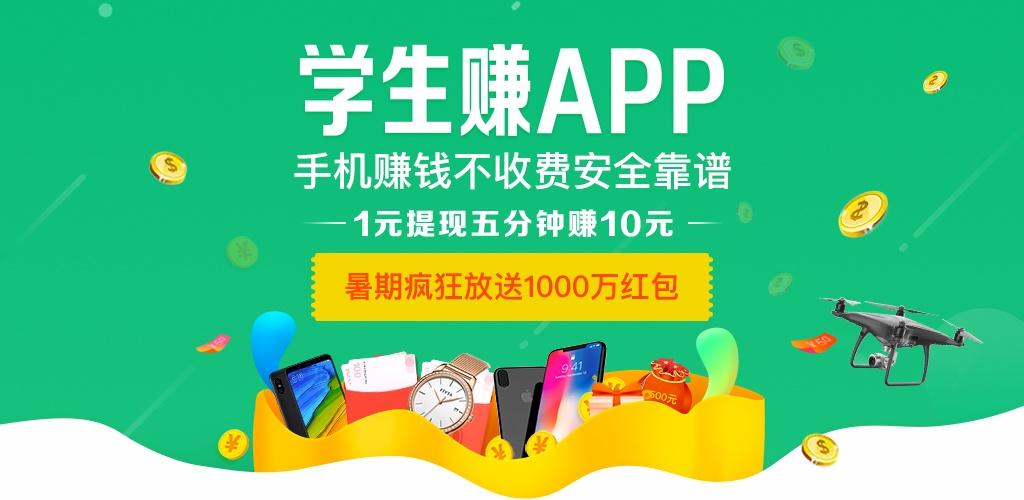 学生赚-手机赚钱