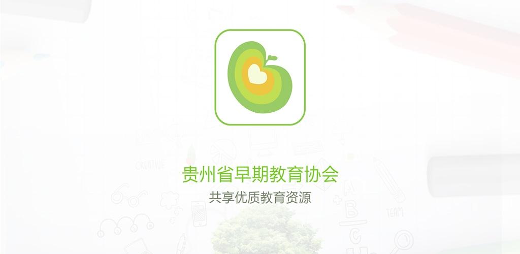 贵州教育云