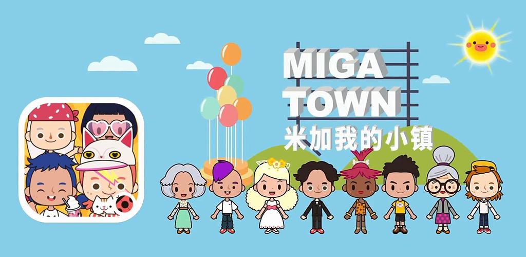 米加我的小鎮