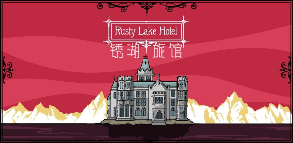 方块逃脱:锈湖旅馆