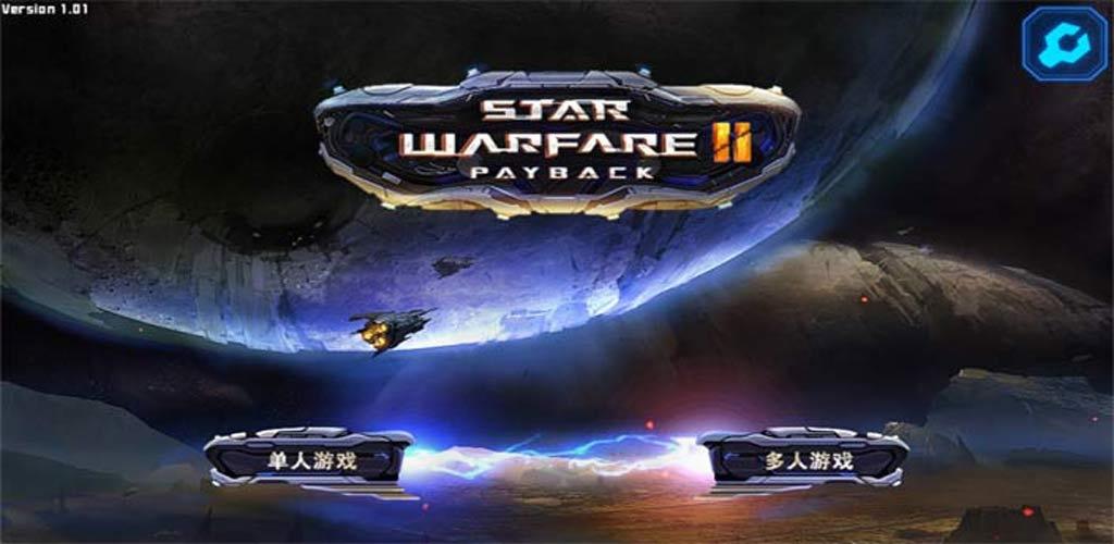 星际战争2:初次反击 Star Warfare2: