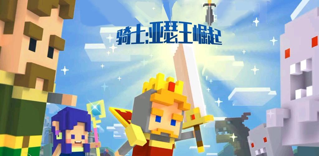骑士:亚瑟王崛起