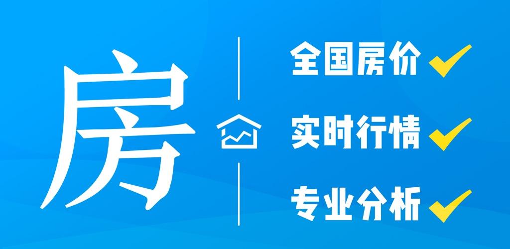 中国房价行情