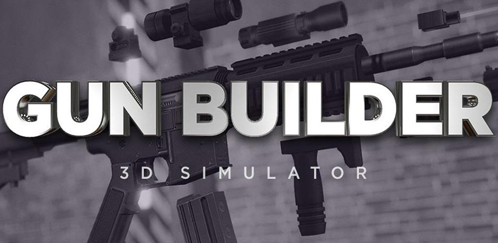 3D真实枪械模拟器