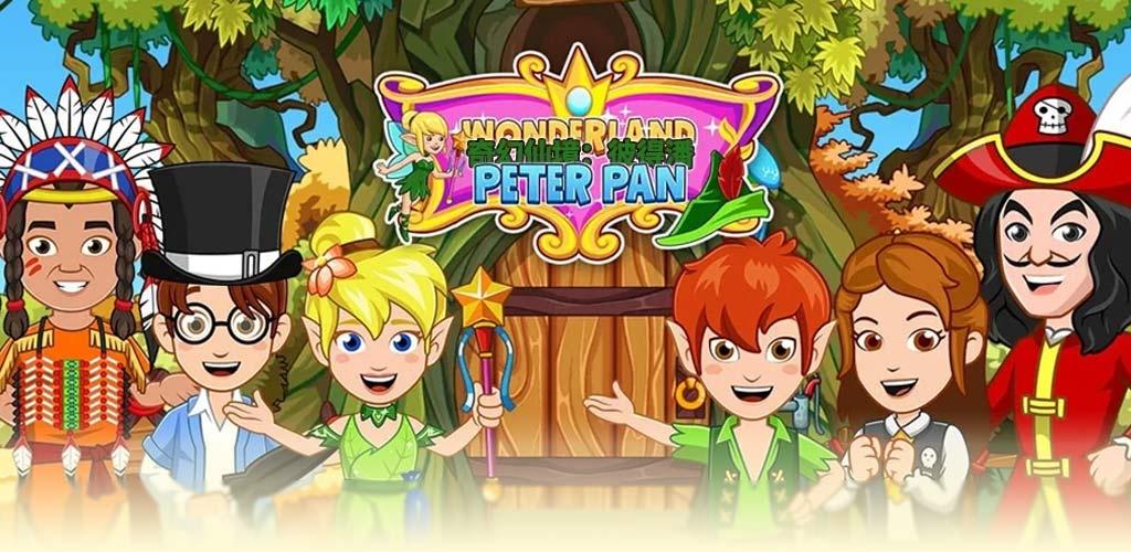 奇幻仙境:彼得潘