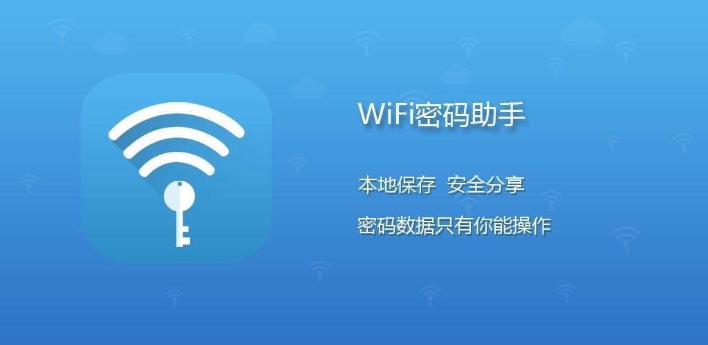 WiFi密码助手