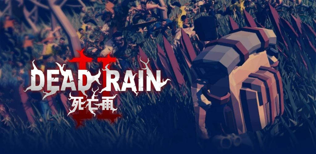 死亡雨2:树状病毒 测试版
