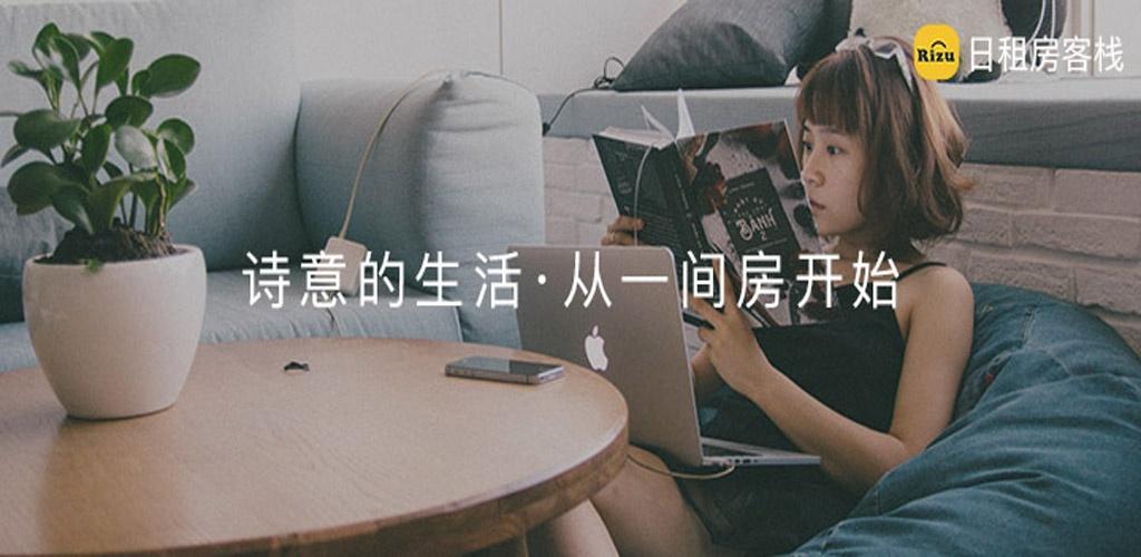 日租房客栈-民宿