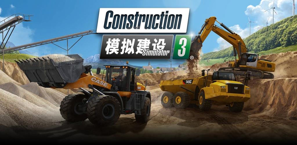 模拟建设3