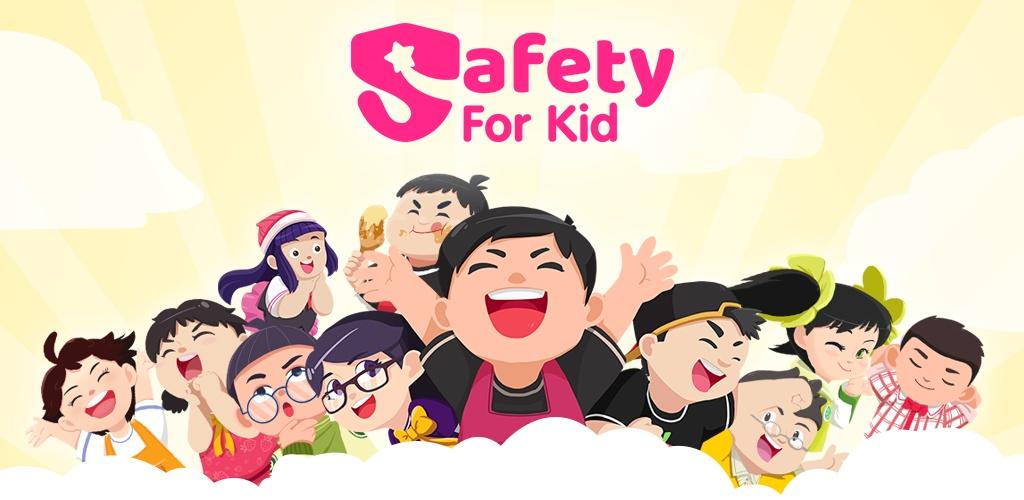 儿童安全教育