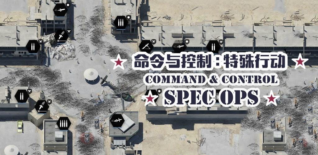 命令与控制:特殊行动 高清版 Command &