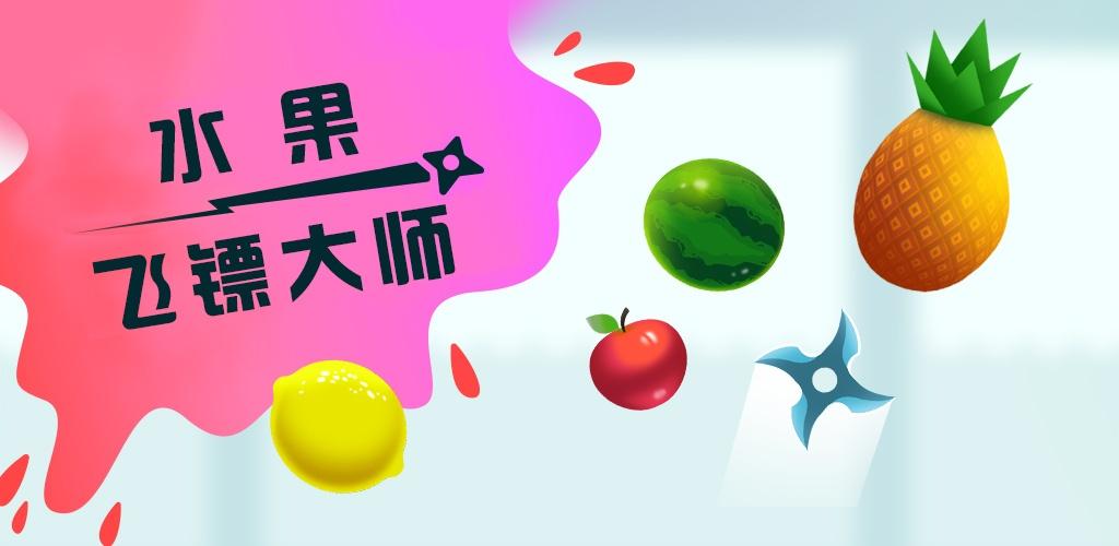 水果飞镖大师