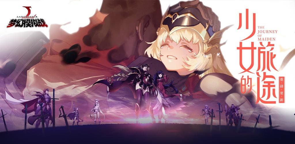 梦幻模拟战