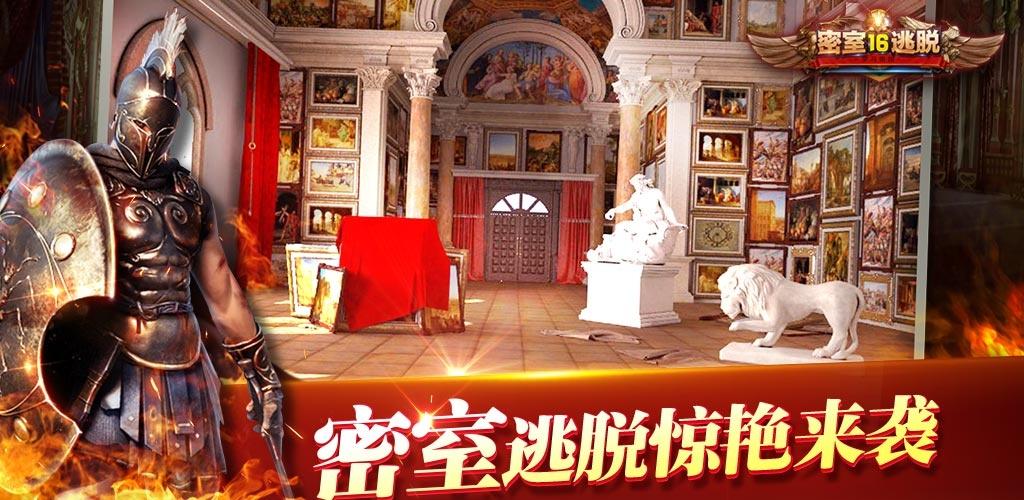 密室逃脱16神殿遗迹