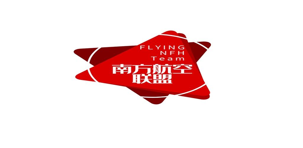 NFH中国虚拟南方航空联盟